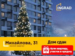 ЖК Михайлова, 31 — космические скидки на квартиры Квартиры в ЮВАО от 7,7 млн рублей